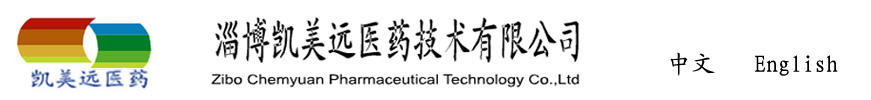 淄博凯美远医药技术有限公司(淄博图益化工有限公司)